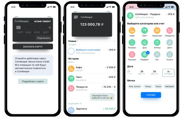 Лучшие приложения для подсчета расходов для iPhone - ТОП-5