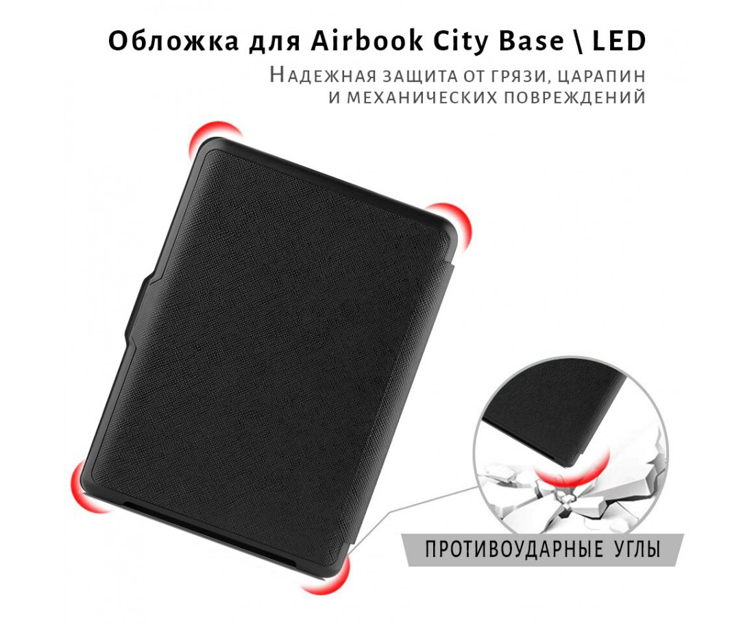 Чехол для книг Airon для Airbook City Base/LED Black
