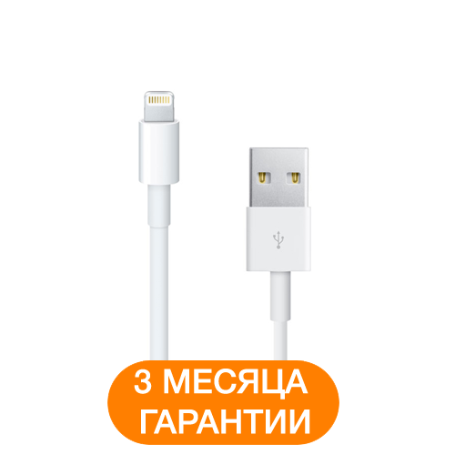 Купить Оригинальная зарядка (зарядное устройство) USB кабель для Apple iPhone 5/5s/6/6s/6/6s Plus/7/7 Plus/iPad 4/Air/Air 2/Pro/Mini 2/3/4